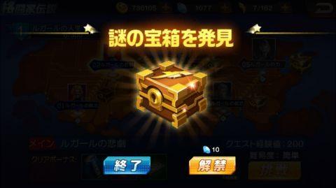 ステージクリアで謎の宝箱が出現します。