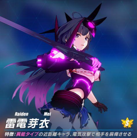 雷電芽衣(雷電女王の鬼鎧)