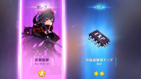 ガチャからキャラカードが出現すればキャラクターが解放されます。