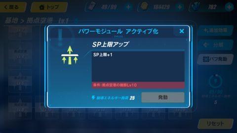 SPの上限は基地の拠点空港で挙げることが出来ます。
