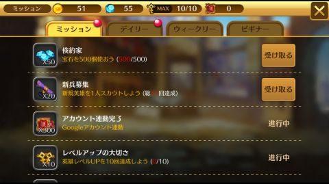 ホームに戻ればミッションで宝石50個がもらえます。