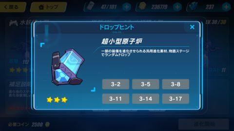 星3の武器の汎用進化素材は3章でドロップします。