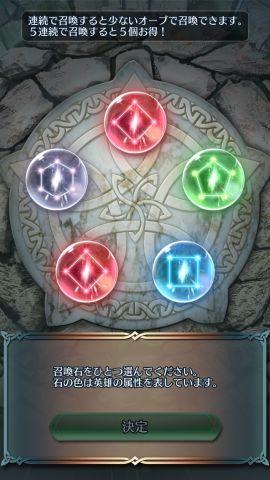1段階目は5つの召喚石の抽選です。