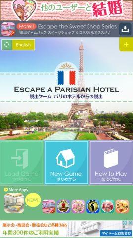 「脱出ゲーム パリのホテルからの脱出」の攻略法を紹介します。