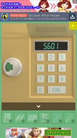 鍵を挿し、数字を入力