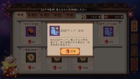 商店ではEXPアップを購入できます。