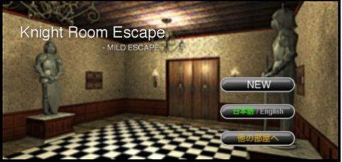 「脱出ゲーム 騎士の部屋からの脱出」の攻略法を紹介します。
