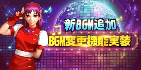 BGM変更機能が追加されました!