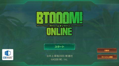 「BTOOOM!ONLINE」(BTO)のリセマラを紹介します。