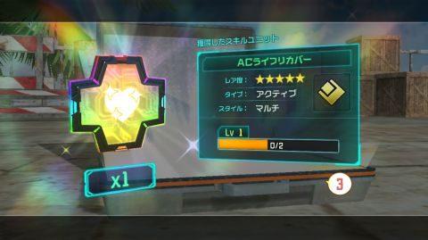 スキルユニットの最高レアリティは星5