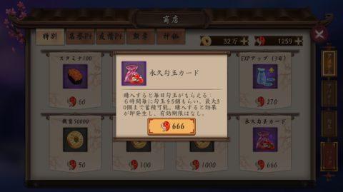 永久勾玉カードは商店の特別タブで販売されます。