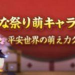 ひな祭り萌キャラ大選挙開催!