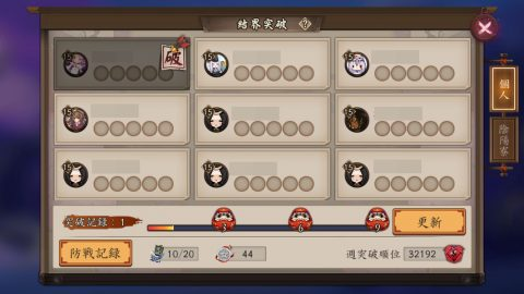 結界突破の個人戦では9人の対戦相手と戦います。