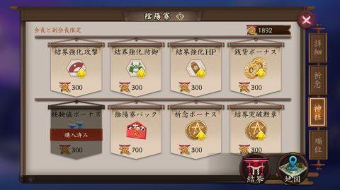 神社では陰陽寮勲章をいろんな商品と交換できます。
