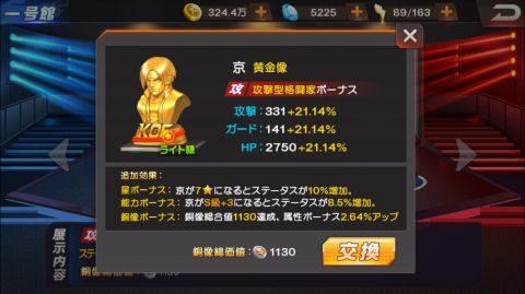 キャラクターの育成度合と銅像の総価値によりボーナスが発生します。