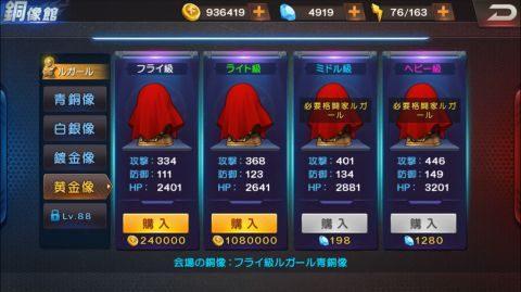 ルガールの黄金像のフライ級は24万コインで攻撃:334、防御:111、HP:2401