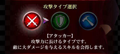3種類の攻撃タイプから選択します。