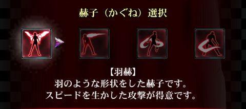 装備は「喰種」と「喰種捜査官」にそれぞれ4種類、計8種類があります。