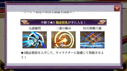 イベントで星3の状態の超必殺技を入手できます。