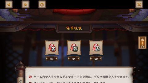 イベント画面で所持数を確認できます。