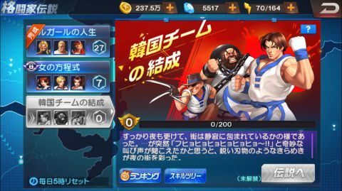 格闘家伝説「韓国チームの結成」