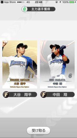 大谷選手と中田選手という豪華な組み合わせも!