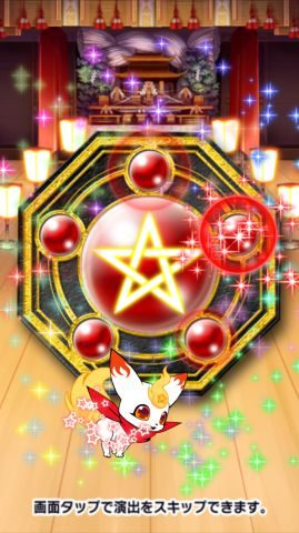 きなこが跳ねたら星5呪装が出現しました。