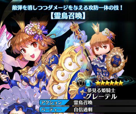 夢見る姫騎士 グレーテル(水属性 / Knight)