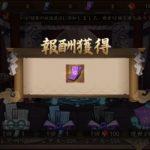 召喚画面で「現世」をタップすると「現世霊符」がもらえます。