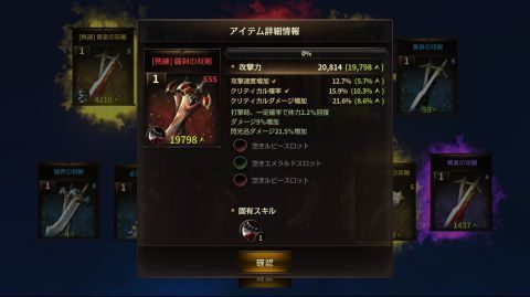 SSS双剣の「[熟練]羅刹の双剣」は入手時点で攻撃力が20,000超え!