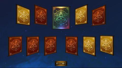 虹色のカードからは「SS」か「SSS」の装備が出現!
