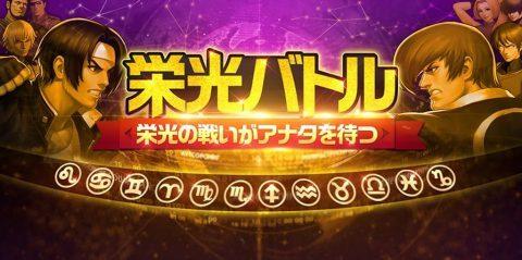 栄光バトル(栄光の戦い)の遊び方や報酬についての紹介