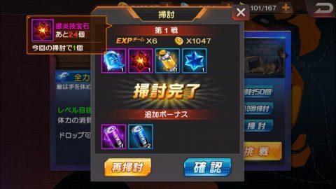 能力UPに必要な残りの宝石の数が表示されるようになりました。