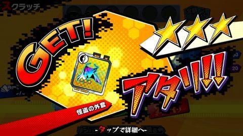 星3のサブカード「怪盗の外套」ゲット!