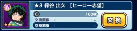 カードは「星3 緑谷 出久【ヒーロー志望】」(デク)の交換が可能です。