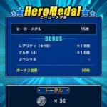 ヒーローメダルは断然マルチプレイが稼ぎやすいです。