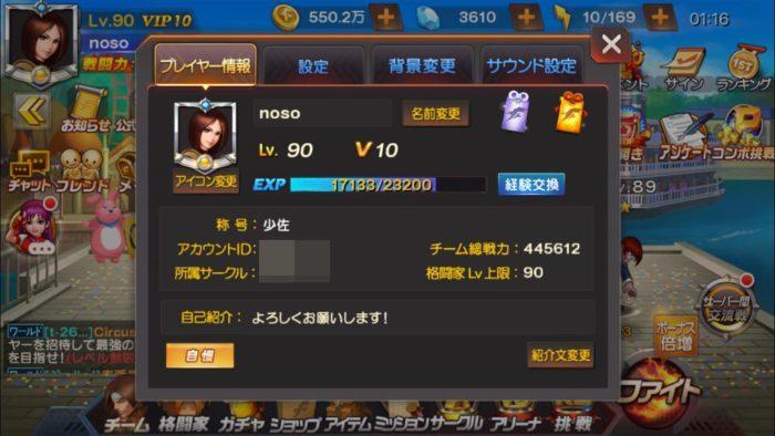 プレイヤー情報からアカウントIDを確認可能