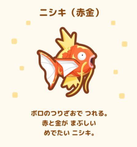 No.6 ニシキ(赤金)
