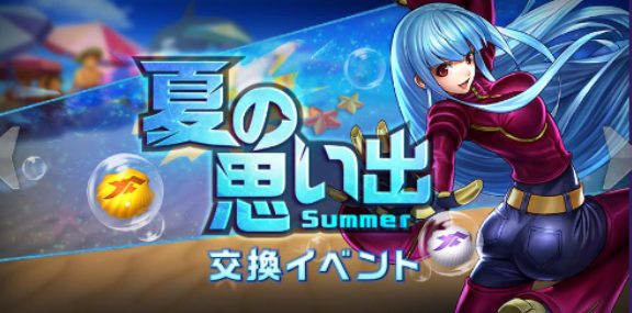 初夏イベント「夏の思い出」