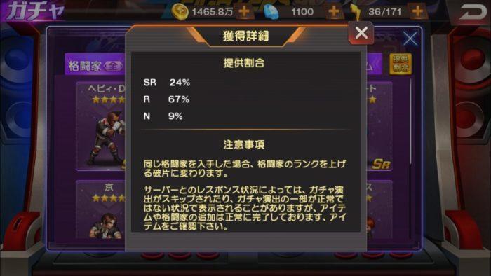 日本版ダイヤガチャの格闘家の比率