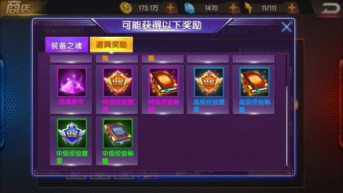 中国版の装備覚醒宝箱