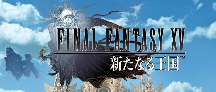 「ファイナルファンタジー15新たなる王国」(FF15新たなる王国)の序盤攻略、遊び方