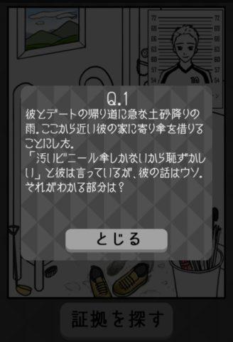 Q2のクイズ