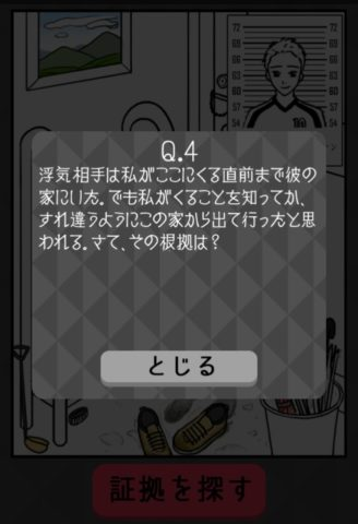 Q4クイズ
