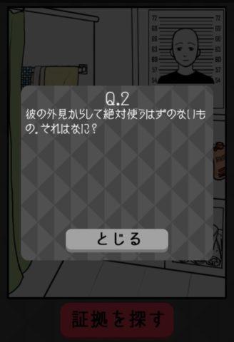 Q2クイズ