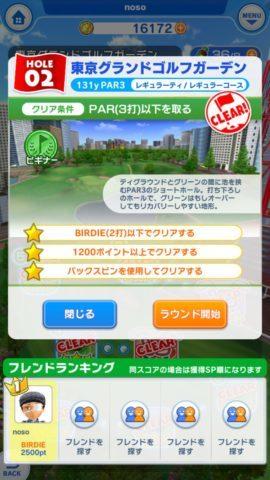 「東京グランドゴルフガーデン」ホール2