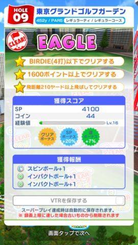 「東京グランドゴルフガーデン」のビギナーの9ホール目(PAR5)