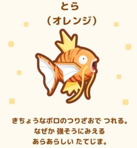 No.19 とら(オレンジ)