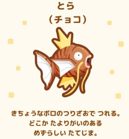 No.22 とら(チョコ)