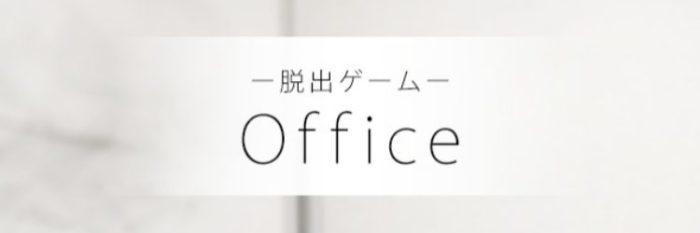 「脱出ゲーム - Officeroom - 清潔感のあるオフィスからの脱出」の攻略